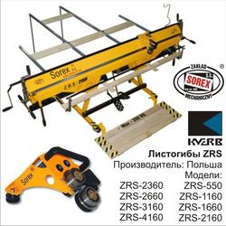SOREX ZRS-1660-1.5 Листогиб Sorex Ручные Листогибочные прессы